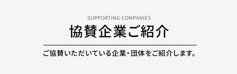 協賛企業ご紹介