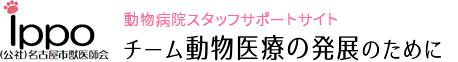 「ippo」は公益社団法人名古屋市獣医師会が運営する動物病院スタッフサポートサイトです。