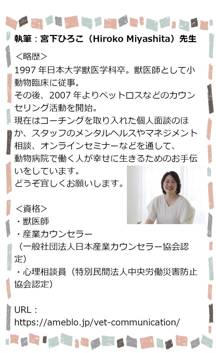 ひろ子先生の紹介